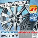 155/80R13 79Q TOYO TIRES トーヨータ...