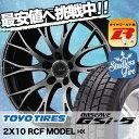 225/55R19 TOYO TIRES トーヨータイヤ OBSERVE GSi-5 オブザーブ GSi5 RAYS HOMURA 2X10 レイズ ホムラ ツー・バイ・テン スタッドレスタイヤホイール4本セット