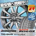 ブリザック Revo GZ 175/65R14 82Q TRG バーン フラッシュグレイ スタッドレスタイヤ ホイール 4本 セット