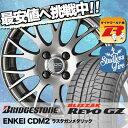 『2015〜2016年製』ブリザック Revo GZ 185/60R15 84Q エンケイ クリエイティブ ディレクション CD-M2 ラスタガンメタリック スタッドレスタイヤ ホイール 4本 セット