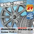 ブリザック Revo GZ 155/65R14 75Q エクスタープラス ガンブラック スタッドレスタイヤ ホイール 4本 セット