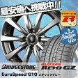 155/65R14 75Q BRIDGESTONE ブリヂストン BLIZZAK REVO GZ ブリザック レボGZ Euro Speed G10 ユーロスピード G10 スタッドレスタイヤホイール4本セット