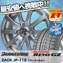 155/65R13 73Q BRIDGESTONE ブリヂストン BLIZZAK REVO GZ ブリザック レボGZ ZACK JP-110 ザック JP110 スタッドレスタイヤホイール4本セット(1.0)