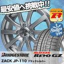 『2015〜2016年製』ブリザック Revo GZ 155/65R14 75Q ザック JP110 ブラックシルバー スタッドレスタイヤ ホイール 4本 セッ...
