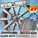 ブリザック Revo GZ 205/60R16 92Q クレール MD10 メタリックダークグレー スタッドレスタイヤ ホイール 4本 セット