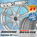 『2015〜2016年製』ブリザック Revo GZ 155/65R14 75Q キズナ SF シルバー スタッドレスタイヤ ホイール 4本 セット