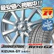 ブリザック Revo GZ 155/65R14 75Q AZスポーツ SY10 シルバー スタッドレスタイヤ ホイール 4本 セット