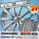 ブリザック Revo GZ 195/65R15 91Q AZスポーツ SY10 シルバー スタッドレスタイヤ ホイール 4本 セット
