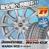 165/70R14 81Q BRIDGESTONE ブリヂストン BLIZZAK REVO GZ ブリザック レボGZ WAREN W02 ヴァーレン W02 スタッドレスタイヤホイール4本セット
