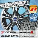 195/45R16 80Q YOKOHAMA ヨコハマ IG50+ IG50+ Warwic DS769 ワーウィック DS769 スタッドレスタイヤホイール4本セット