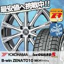 195/45R16 80Q YOKOHAMA ヨコハマ IG50+ IG50+ B-win ZENATO10 B-win ゼナート10 スタッドレスタイヤホイール4本セット
