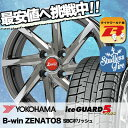 195/45R16 80Q YOKOHAMA ヨコハマ IG50+ IG50+ B-win ZENATO8 B-win ゼナート8 スタッドレスタイヤホイール4本セット