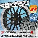 195/45R16 80Q YOKOHAMA ヨコハマ IG50+ IG50+ Leycross REZERVA レイクロス レゼルヴァ スタッドレスタイヤホイール4本セット