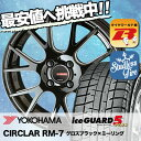 165/50R15 73Q YOKOHAMA ヨコハマ IG50+ IG50+ CIRCLAR RM-7 サーキュラー RM-7 スタッドレスタイヤホイール4本セット