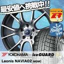 205/55R16 91Q YOKOHAMA ヨコハマ IG60 IG60 weds LEONIS NAVIA 02 ウエッズ レオニス ナヴィア 02 スタッドレスタイヤホイール4本セット
