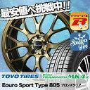205/55R17 TOYO TIRES トーヨータイヤ Winter TRANPATH MK4α ウインター トランパス MK4α Eouro Sport Type 805 ユーロスポーツ タイプ805 スタッドレスタイヤホイール4本セット