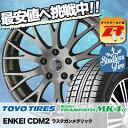 205/55R17 TOYO TIRES トーヨータイヤ Winter TRANPATH MK4α ウインター トランパス MK4α ENKEI CREATIVE DIRECTION CDM2 エンケイ クリエイティブ ディレクション CD-M2 スタッドレスタイヤホイール4本セット