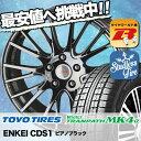 205/55R17 TOYO TIRES トーヨータイヤ Winter TRANPATH MK4α ウインター トランパス MK4α ENKEI CREATIVE DIRECTION CDS1 エンケイ クリエイティブ ディレクション CD-S1 スタッドレスタイヤホイール4本セット