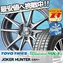 205/55R17 TOYO TIRES トーヨータイヤ Winter TRANPATH MK4α ウインター トランパス MK4α JOKER HUNTER ジョーカー ハンター スタッドレスタイヤホイール4本セット