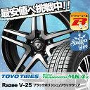 205/55R17 TOYO TIRES トーヨータイヤ Winter TRANPATH MK4α ウインター トランパス MK4α RAZEE V25 レイジー V25 スタッドレスタイヤホイール4本セット