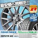205/55R17 TOYO TIRES トーヨータイヤ Winter TRANPATH MK4α ウインター トランパス MK4α ZEPHYR M2 ゼファー M2 スタッドレスタイヤホイール4本セット