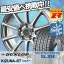 225/65R17 102Q DUNLOP ダンロップ WINTER MAXX SJ8 ウインターマックス SJ8 KIZUNA-BT キズナBT スタッドレスタイヤホイール4本セット