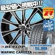 235/55R18 100Q DUNLOP ダンロップ WINTER MAXX SJ8 ウインターマックス SJ8 Warwic Carozza ワーウィック カロッツァ スタッドレスタイヤホイール4本セット