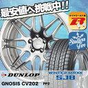 ウインターマックス SJ8 235/55R19 101Q ワーク グノーシス CV202 バフフィニッシュ(PP2) スタッドレスタイヤホイール 4本 セット