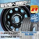 225/80R15 105Q DUNLOP ダンロップ WINTER MAXX SJ8 ウインターマックス SJ8 DAYTONA SS デイトナ SS スタッドレスタイヤホイール4本セット