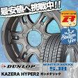 175/80R16 91Q DUNLOP ダンロップ WINTER MAXX SJ8 ウインターマックス SJ8 KAZERA HYPER2 カゼラ ハイパー2 スタッドレスタイヤホイール4本セット