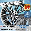 ウインターマックス SJ8 235/55R19 101Q シュタイナー WX5 ナイトブラック×ポリッシュ スタッドレスタイヤホイール 4本 セット