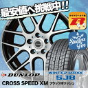 ウインターマックス SJ8 225/60R18 100Q クロススピード XM ブラックポリッシュ(BK/P) スタッドレスタイヤホイール 4本 セット