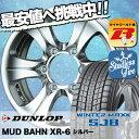 ウインターマックス SJ8 275/70R16 114Q マッドバーン XR6 シルバー スタッドレスタイヤホイール 4本 セット