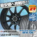 145R13 6PR DUNLOP ダンロップ WINTER MAXX SV01 ウインターマックス SV01 LCZ 010R LCZ 010R スタッドレスタイヤホイール4本セット