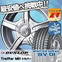 ウインターマックス SV01 145R12 8PR トレファーMH シルバー スタッドレスタイヤホイール 4本 セット