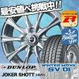 145R12 6PR DUNLOP ダンロップ WINTER MAXX SV01 ウインターマックス SV01 JOKER SHOTT ジョーカーショット スタッドレスタイヤホイール4本セット