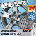 ブリザック VL1 165R13 8PR ヴィセンテ 03 TL シルバー スタッドレスタイヤホイール 4本 セット