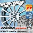 175/65R15 84Q BRIDGESTONE е╓еъе┬е╣е╚еє BLIZZAK VRX е╓еъе╢е├еп VRX BORBET typeBL4 е▄еые┘е├е╚ е┐еде╫BL4 е╣е┐е├е╔еье╣е┐едефе█едб╝еы4╦▄е╗е├е╚б┌ for BMW MINI б█