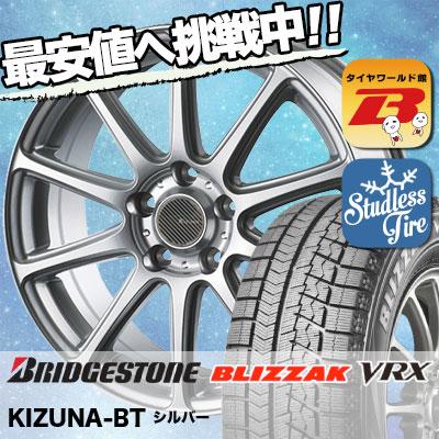 『2015〜2016年製』195/65R15 91Q BRIDGESTONE ブリヂストン BLIZZAK VRX ブリザック VRX KIZUNA-BT キズナBT スタッドレスタイヤホイール4本セット