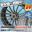 『2015〜2016年製』ブリザック VRX 195/65R15 91Q エンケイ クリエイティブ ディレクション CD-F1 カーボンガンメタリック スタッドレスタイヤホイール 4本 セット