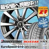 195/65R15 91Q BRIDGESTONE ブリヂストン BLIZZAK VRX ブリザック VRX Euro Speed G10 ユーロスピード G10 スタッドレスタイヤホイール4本セット