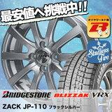 『2015〜2016年製』ブリザック VRX 155/65R14 75Q ザック JP110 ブラックシルバー スタッドレスタイヤホイール 4本 セット