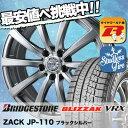 『2015〜2016年製』ブリザック VRX 195/65R15 91Q ザック JP110 ブラックシルバー スタッドレスタイヤホイール 4本 セット