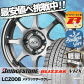 155/65R14 75Q BRIDGESTONE ブリヂストン BLIZZAK VRX ブリザック VRX LCZ008 LCZ008 スタッドレスタイヤホイール4本セット