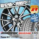 『2015〜2016年製』ブリザック VRX 195/65R15 91Q レイジー M7 ブラックポリッシュ スタッドレスタイヤホイール 4本 セット