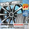135/80R13 70Q BRIDGESTONE ブリヂストン BLIZZAK VRX ブリザック VRX Laffite SK-10 ラフィット SK10 スタッドレスタイヤホイール4本セット