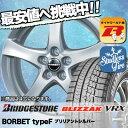 175/65R15 84Q BRIDGESTONE е╓еъе┬е╣е╚еє BLIZZAK VRX е╓еъе╢е├еп VRX BORBET typeF е▄еые┘е├е╚ е┐еде╫F е╣е┐е├е╔еье╣е┐едефе█едб╝еы4╦▄е╗е├е╚б┌ for BMW MINI б█