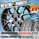 『2015〜2016年製』ブリザック VRX165/55R15 75Qクロススピード XMブラックポリッシュ(BK/P)スタッドレスタイヤホイール 4本 セット
