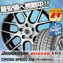 『2015〜2016年製』ブリザック VRX 225/55R18 98Q クロススピード XM ブラックポリッシュ(BK/P) スタッドレスタイヤホイール 4本 セット