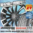 215/65R16 98Q BRIDGESTONE ブリヂストン BLIZZAK VRX ブリザック VRX MAD CROSS BREAKER XS6 マッドクロス ブレイカー XS6 スタッドレスタイヤホイール4本セット